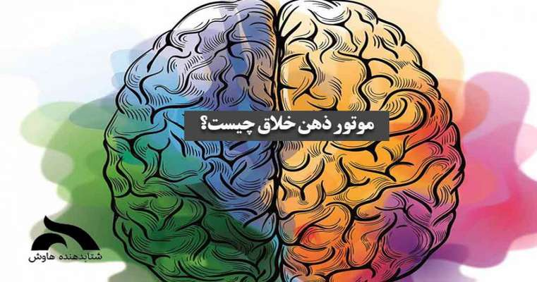 موتور ذهن خلاق چیست؟