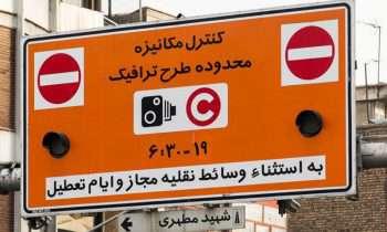 طرح ترافیک ۹۹ با یک هفته تعویق اجرا خواهد شد