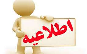درخصوص خدمات مشاوره تلفنی انجمن علمی مددکاری اجتماعی ایران دربحران COVID۱۹