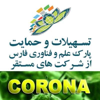 تسهیلات و حمایت  پارک علم و فناوری فارس  از شرکت های مستقر