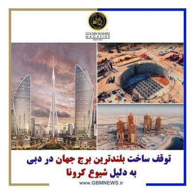 توقف ساخت بلندترین برج جهان در دبی به دلیل...