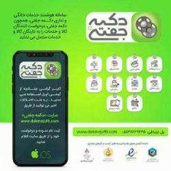 معرفی             استارتاپ            و خدمات             اپلیکیشن              دگمه جفتی