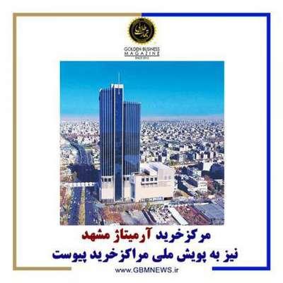 مرکزخرید آرمیتاژ مشهد نیز به پویش ملی...