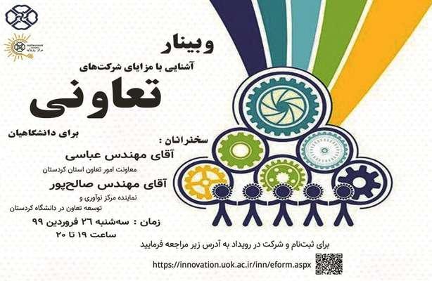 وبینار آشنایی با امکانات و مزایای ایجاد شرکتهای تعاونی برای اساتید دانشگاه کردستان