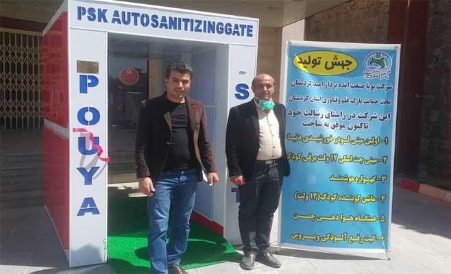 به همت فناوران پارک علم و فناوری کردستان؛ گیت رفع آلودگی ویروس کرونا ساخته شد