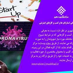 فراخوان معرفی استارتاپ ها و کسب و کارهای اینترنتی
