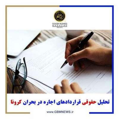 تحلیل حقوقی قراردادهای اجاره در بحران...