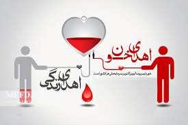 مشارکت کارکنان در امر اهدای خون