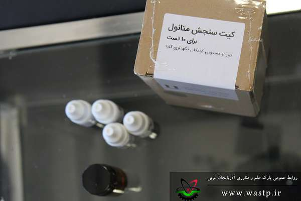 تولید کیت تشخیص سریع متانول توسط فناوران پارک علم و فناوری آذربایجانغربی