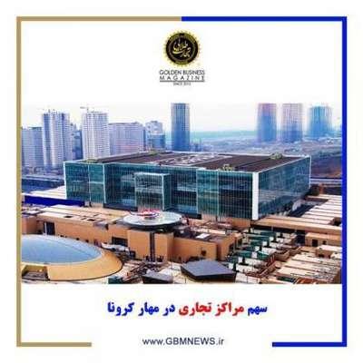سهم مراکز تجاری در مهارکرونا
