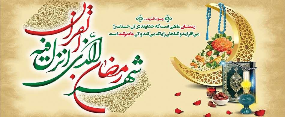فرارسیدن ماه مبارک رمضان، ماه شناخت و معرفت، ماه توبه و مغفرت، ماه عبادت و بندگی بر تمامی مسلمانان جهان مبارک باد ...