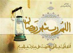 حلول ماه پر خیر و برکت رمضان  مبارک باد