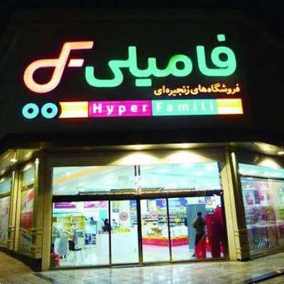 فروشگاه های زنجیره ای فامیلی با ۲۵ شعبه...