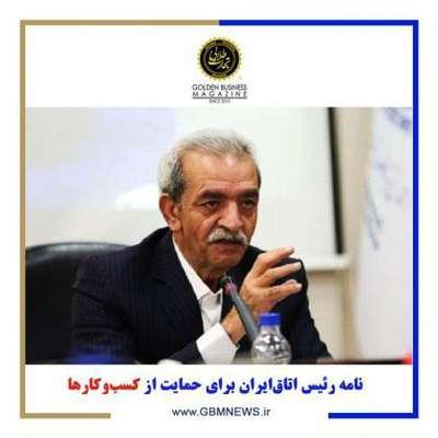 نامه رئیس اتاق ایران برای حمایت از کسب...