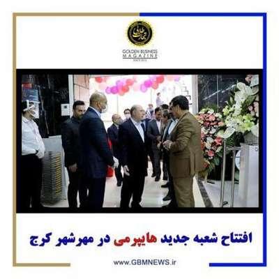 تصاویر افتتاح هایپرمی مهرشهر در مجتمع...