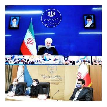 جلسه «هماندیشی روسای پارکهای علم و فناوری و شرکتهای دانشبنیان کشور» با جناب آقای دکتر روحانی به صورت ویدیو کنفرانس برگزار شد