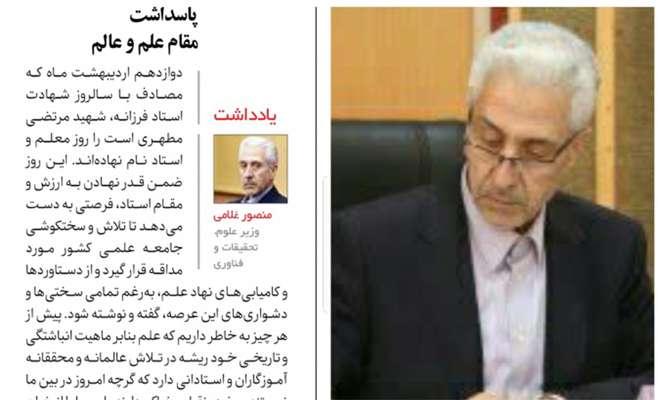 یادداشت دکتر منصور غلامی، وزیر علوم، تحقیقات و فناوری، باعنوان «پاسداشت مقام علم و عالم» امروز (شنبه) در صفحه اول روزنامه ایران منتشر گردید.