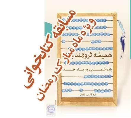 مسابقه کتابخوانی ویژه ماه مبارک رمضان