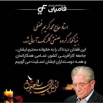 ماهنامه تجارت طلایى درگذشت استاد حاج محمد...