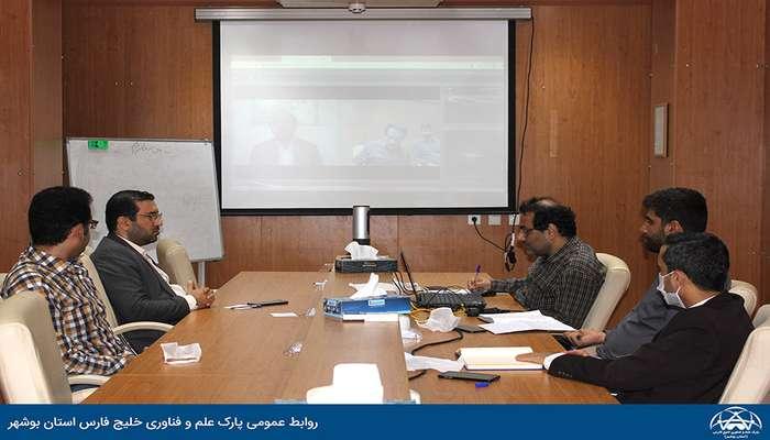جلسه ویدئو کنفرانس اعضای هیات مدیره و مدیرعامل صندوق پژوهش و فناوری استان بوشهر با رئیس پارک علم و فناوری دانشگاه صنعتی شریف برگزار شد