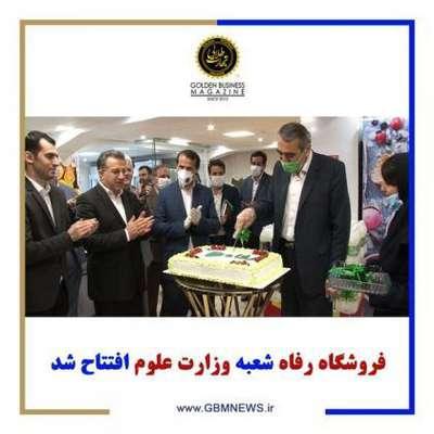 فروشگاه رفاه شعبه وزارت علوم افتتاح شد