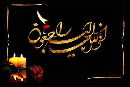 پیام تسلیت رییس پارک علم و فناوری خوزستان به حجت الاسلام و المسلمین شفیعی