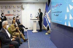 ششمین نمایشگاه تراکنش ایران رونمایی شد