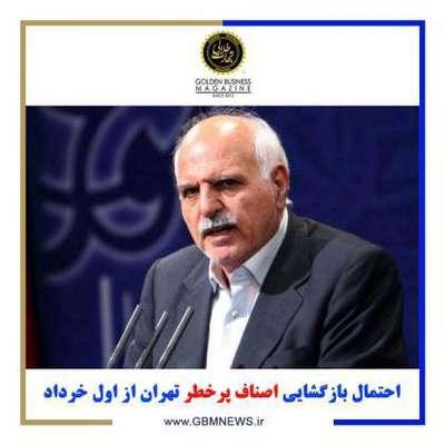 احتمال بازگشایی اصناف پرخطر تهران از اول...