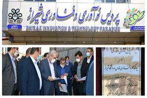 افتتاح پردیس نوآوری و فناوری فارس؛ ستاری: شکلگیری زیستبوم فناوری و نوآوری با سرعت بیشتری پیش میرود