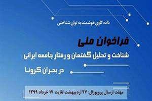 فراخوانی برای شناخت و تحلیل رفتار جامعه ایرانی در بحران کرونا؛ نخبگان مشارکت میکنند