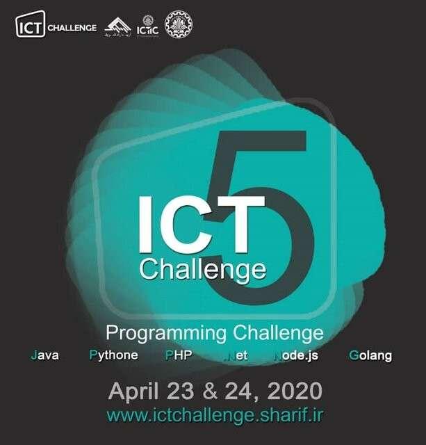 پنجمین دوره مسابقات چالشهای ICT برگزار میشود