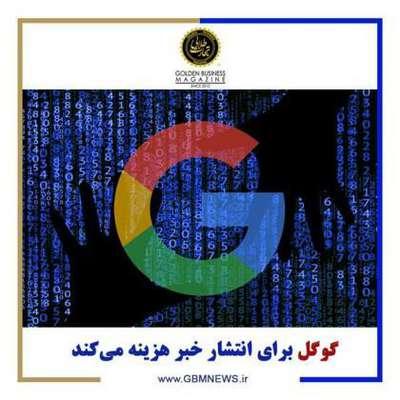 گوگل برای انتشار خبر هزینه میکند