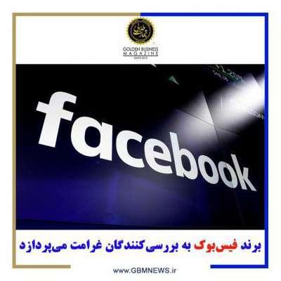 برند فیسبوک به بررسیکنندگان غرامت...