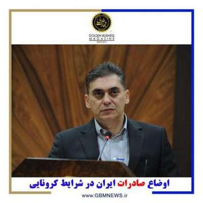 اوضاع صادرات ایران در شرایط کرونایی