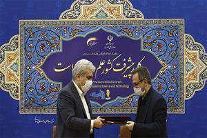 تفاهمنامه ایجاد ناحیه نوآوری پردیس تهران امضا شد