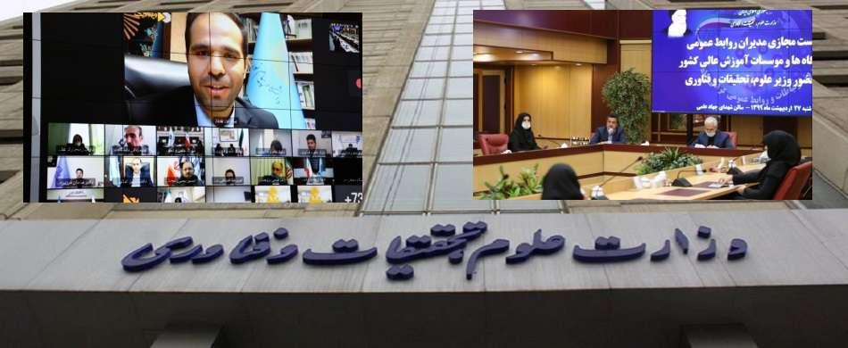 در نشست مجازی مدیران روابط عمومی دانشگاهها و موسسات آموزش عالی کشور مطرح شد...