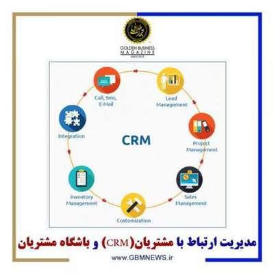 مدیریت ارتباط با مشتریان(CRM)و باشگاه...
