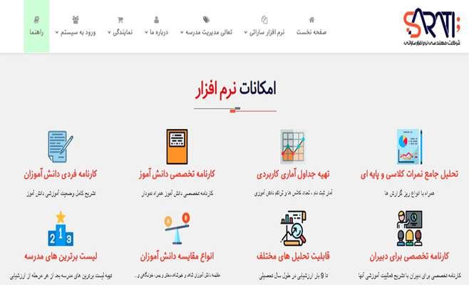 طراحی سامانه یادگیری الکترونیکی و آموزش مجازی بومی توسط نخبگان پارک علم و فناوری کردستان