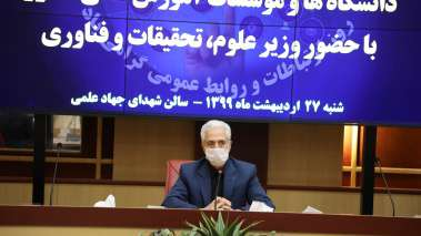 نشست مجازی مدیران روابط عمومی دانشگاهها و مراکز پژوهشی کشور به مناسبت روز ارتباطات و روابط عمومی