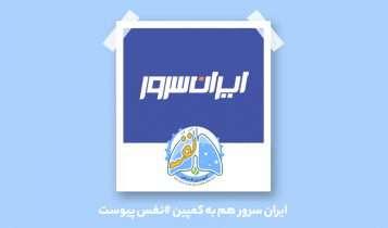 گزارش فعالیتهای ایران سرور در کمپین نفس