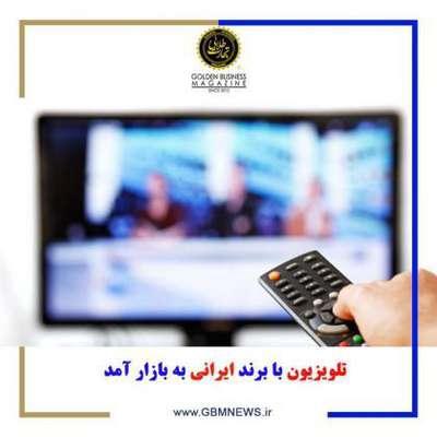 تلویزیون با برند ایرانی به بازار آمد