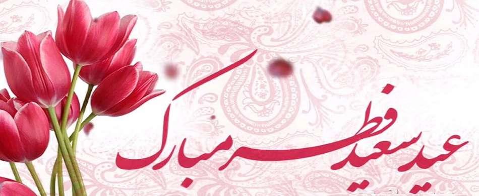 عید سعید فطر، عید توفیق بر طاعت و اطاعت، عید توبه و تهذیب نفس،بر همگان مبارک باد ...