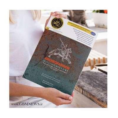 شماره ۸۶ (خردادماه)  ماهنامه تجارت طلایی...