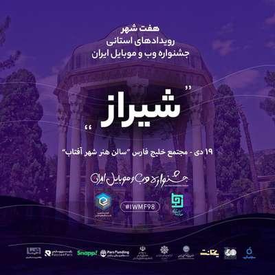 جشنواره وب و موبایل ایران_شیراز