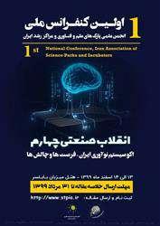 """نخستین کنفرانس ملی با عنوان """" انقلاب صنعتی چهارم، اکوسیستم ایران- فرصت ها و چالش ها"""