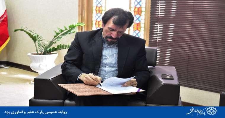 انتصاب مسئول پیگیری امور زیرساخت اراضی طرح جامع پارک یزد