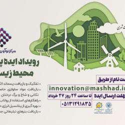 رویداد ایده پردازی حوزه محیط زیست شهری