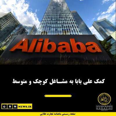 کمک علی بابا به مشاغل کوچک و متوسط
