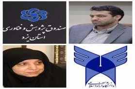 امضای تفاهم نامه میان دانشگاه آزاد اسلامی یزد و صندوق پژوهش و فناوری استان یزد