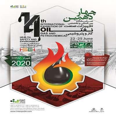 چهاردمین نمایشگاه بین المللی و تخصصی تجهیزات صنعتی نفت، گازرو پتروشیمی برگزار می شود